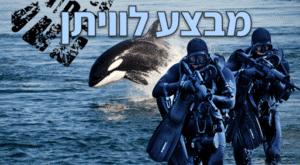 חדר בריחה מבצע לוויתן
